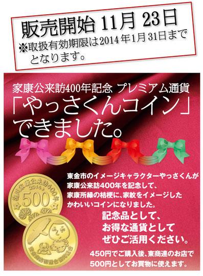 やっさくんコイン 東商連 家康公来訪400年記念 買い物