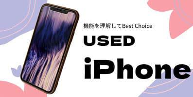 販売iPhoneバナー