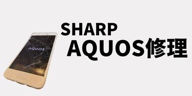 アクオス・AndroidOne SHARPスマホ修理