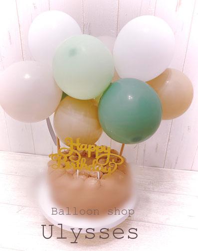 茨城県つくば市のバルーンショップユリシス 誕生日 バースデーフォト 飾り 装飾 ケーキトッパー 風船 バルーンアート