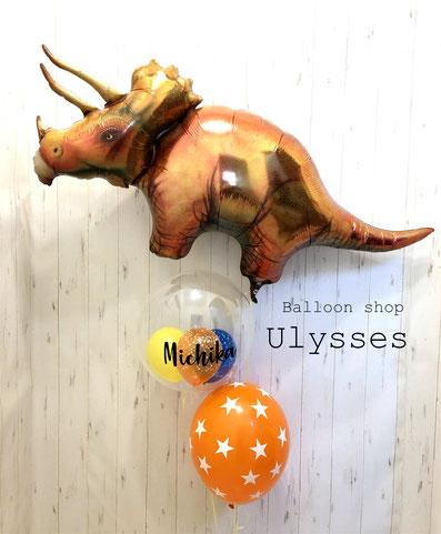 恐竜バルーン トリケラトプス 誕生日プレゼント 名前バルーン バルーンアート バルーンギフト つくば市