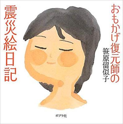 震災絵日記