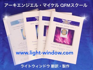 QFMティーチャーマニュアル 受講生ノート