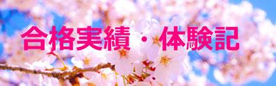 合格体験記桜画像