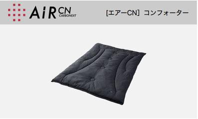 AiRCN 東京西川 加須市 埼玉県 ホームファッションしまばやし