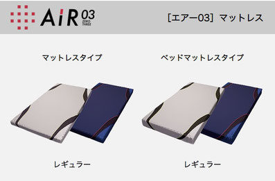 AiR03 東京西川 加須市 埼玉県 ホームファッションしまばやし