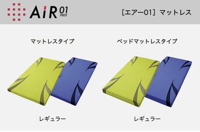 AiR01 東京西川 加須市 埼玉県 ホームファッションしまばやし