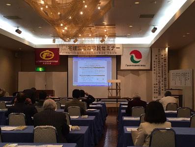 福岡県宅建協会 筑豊支部でのセミナー会場の画像
