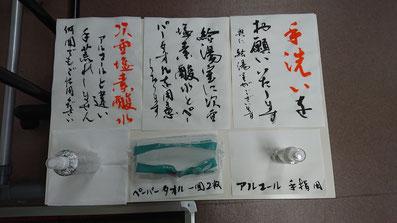 書道教室 消毒 手洗い 書道家 札幌書道 札幌市中央区