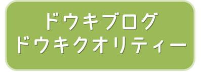 ドウキブログ,ドウキクオリティー,ハーサイズ,浜松市, 女性, 起業,セミナー,起業相談