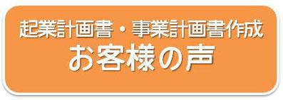 ドウキブログ,ドウキクオリティー,ハーサイズ,浜松市, 女性, 起業,セミナー,起業相談,起業計画,事業計画