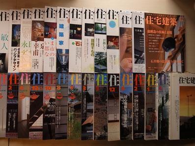 雑誌「住宅建築」の画像