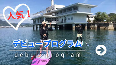 えたじまSUPデビュープログラム