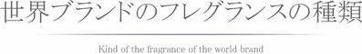 世界ブランドのセントエアーのフレグランス170種類以上