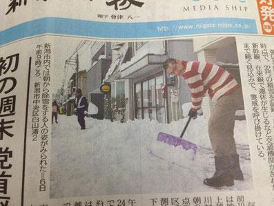 新潟日報 記事 新潟整体工房 雪かき