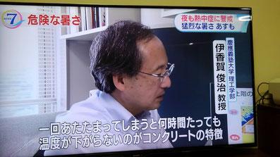 危険な暑さ 7/20 TBS朝の報道番組をスマホで撮影
