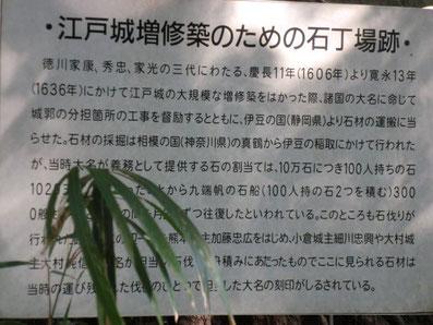朝日山石丁場跡