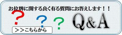 お位牌に関する質問にお答えQ&Aボタン
