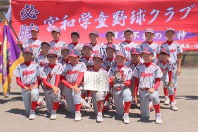 優勝-宮和学童野球クラブ
