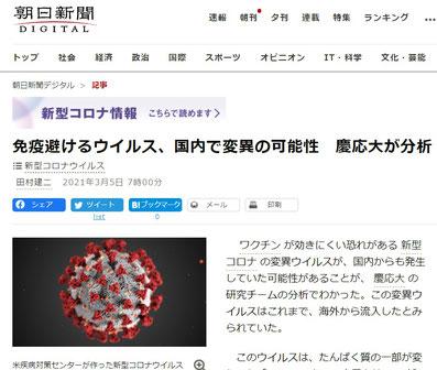 画像:朝日新聞DIGITALに掲載されていた「ウイルス変異」に関するニュースの画面キャプチャ(https://www.asahi.com/articles/ASP347F2NP34PLZU001.html?iref=comtop_7_03)