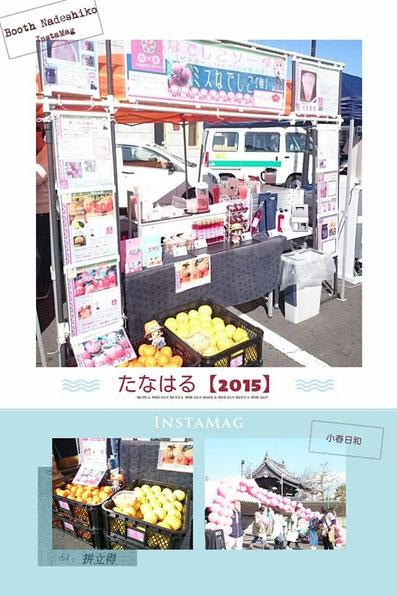たなはる2015 出店レポ facebook投稿記事