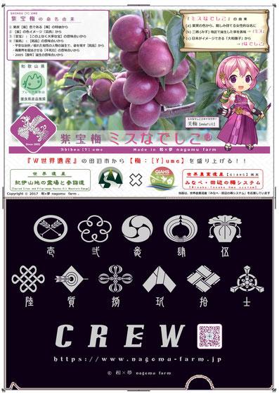 クリアファイル【A4】 和×夢 nagomu farm