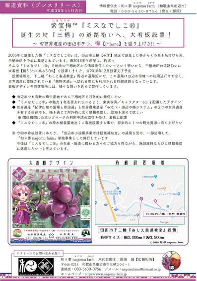 紫宝梅™『ミスなでしこⓇ』大看板設置 プレスリリース 和×夢 nagomu farm