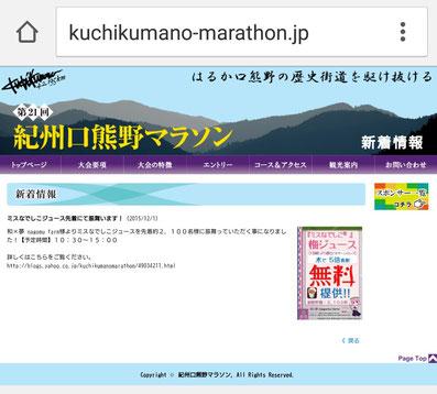 口熊野マラソン【公式】ホームページにて、告知いただいてます