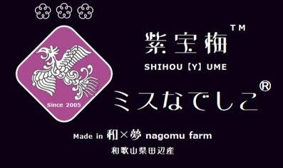 紫宝梅™『ミスなでしこⓇ』shop ページ バナー