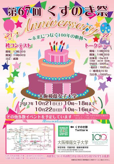 67th くすのき祭 大阪樟蔭女子大学園祭 pop