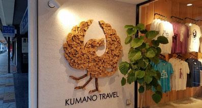 KUMANO TRAVEL【店舗】