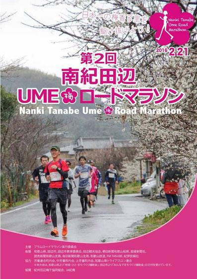 南紀田辺UMEロードマラソン【2016】パンフ表