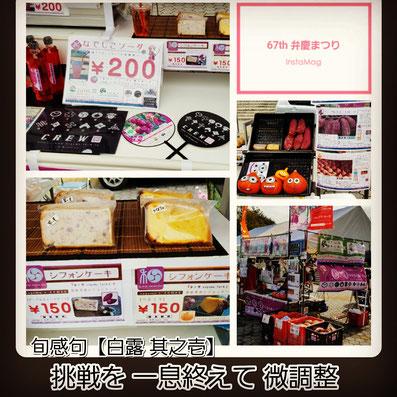 旬感句 『弁慶まつり』出店レポ  和×夢 nagomu farm