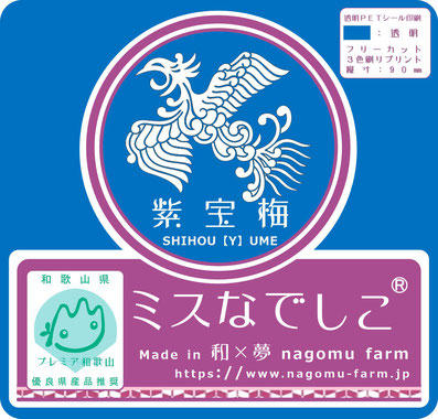 紫宝梅『ミスなでしこ®』商品ラベル 和×夢 nagomu farm