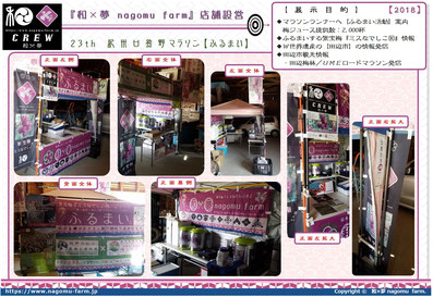 4thふるまい ブース事前シミュレーション 和×夢 nagomu farm