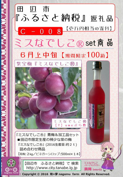 田辺市 ふるさと納税返礼品 ミスなでしこⓇSet商品 和×夢 nagomu farm