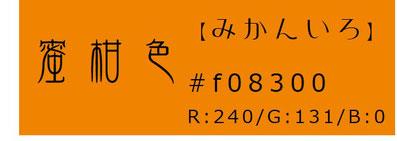 蜜柑色【冬】 冬色【色合い】 和×夢 nagomu farm 和の三要素【Wa-③rd】