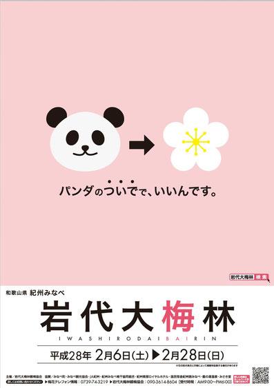 岩代大梅林【2016】
