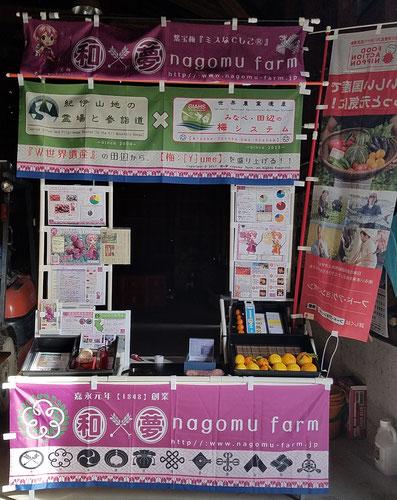 わかやま産品商談会in大阪 設営シミュレーション 和×夢 nagomu farm