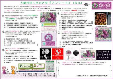 大阪樟蔭 くすのき祭 アンケート【6th】 和×夢 nagomu farm