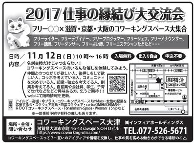 滋賀・京都・大阪のコワーキングスペースの大交流会。2017/11/12