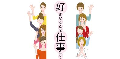 女性のための起業家ひよこ塾|滋賀 大津