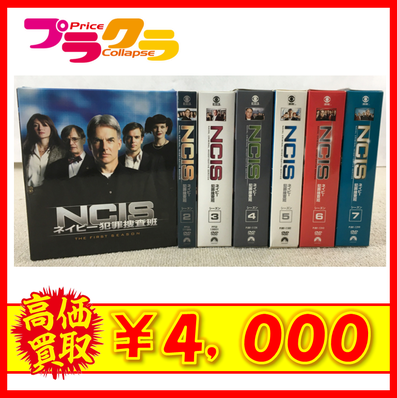 ネイビー犯罪捜査官DVDセット4000円買取