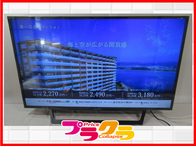 大型テレビもプラクラで買取させてください!