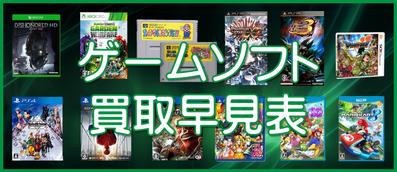 札幌ゲームソフト買取ページ