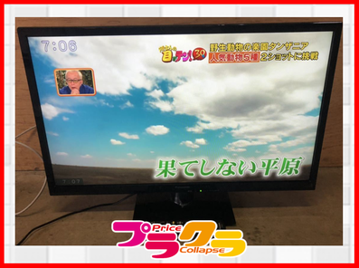 札幌市液晶テレビ買取といえばプラクラ!