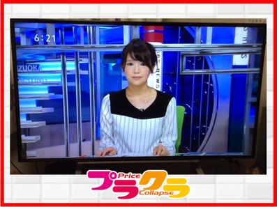 札幌市液晶テレビのことならプラクラにお任せください☆