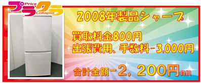 プラクラの古い冷蔵庫買取は2200円で出来るので