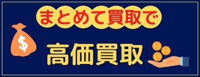 テレビ買取は札幌リサイクルショップへ♪