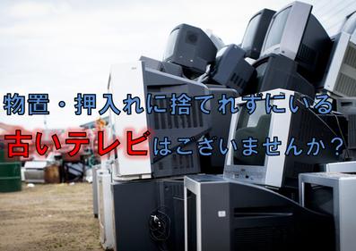 札幌古いテレビ無料処分・買取情報